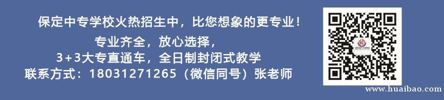保定公办的职业中学(保定动力工程学校)保定国办的职业中学有哪些?