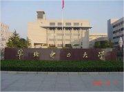 华北电力大学(电力培训)国网考试培训